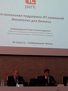 «Автомобильный Концерн» участвовал в конференции «Поддержка развития бизнеса в ИТ»