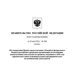 Правила предоставления субсидий из бюджета кредитным организациям
