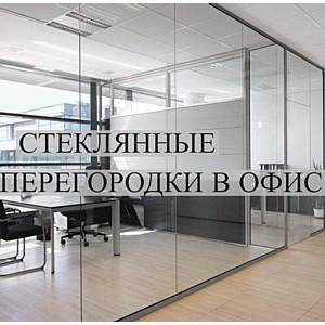 Перегородки из стекла для офисов