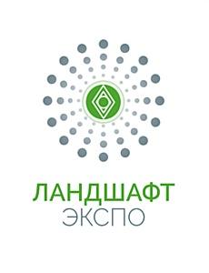 """Международная выставка """"Ландшафт Экспо 2018"""""""