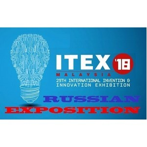 Международная выставка инноваций и технологий ITEX'18