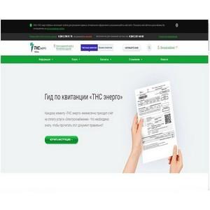 Новые счета потребители ПАО «ТНС энерго Кубань» получат уже в октябре