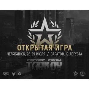 Игры по мотивам Escape from Tarkov в Челябинске и Саратове