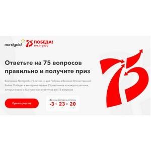 Более 1700 жителей России приняли участие в викторине Nordgold о ВОВ