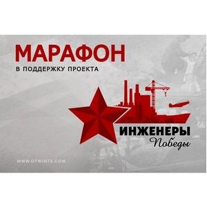 Марафон в поддержку проекта «Инженеры Победы»