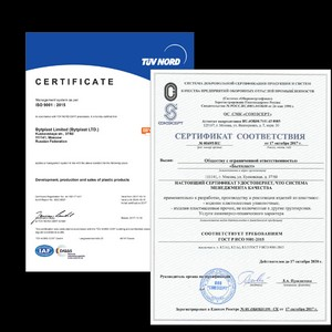 «Бытпласт» прошел сертификацию системы менеджмента качества