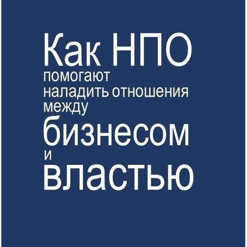 """Общественное объединение """"Два крыла"""". Как НПО помогают наладить отношения между бизнесом и властью"""