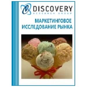 Анализ рынка мороженого в России: итоги 1 пол. 2016