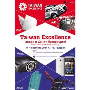 Выставка Tawian Excellence в Санкт-Петербурге