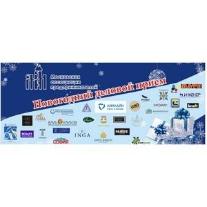 Новогодний прием деловых кругов Московской ассоциации предпринимателей