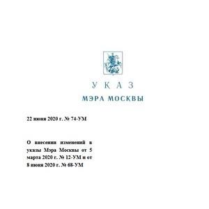Указ Мэра Москвы № 74-УМ от 22.06.2020
