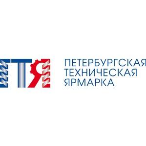 Петербургская техническая ярмарка вновь объединит лидеров промышленности