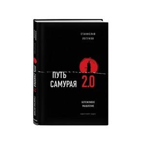 Вышла российская книга о бережливом производстве «Путь самурая 2.0»