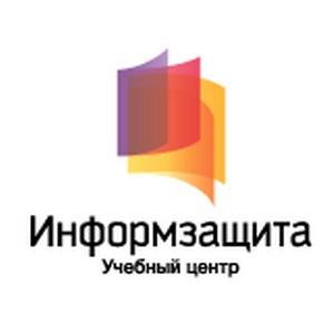 Экономическая безопасность – новое направление обучения в Учебном центре «Информзащита»
