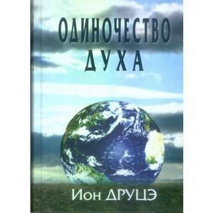 Галерия передала в дар РЦНК в Молдове 150 экз.книги И.Друцэ