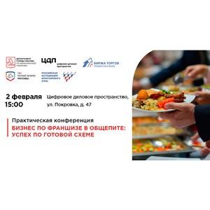 Практическая конференция «Бизнес по франшизе в общепите: успех по готовой схеме»