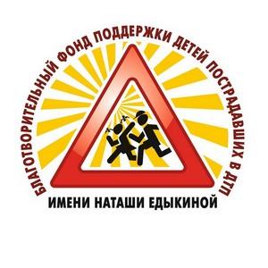 Донорская акция в поддержку пострадавших в ДТП детей проведена в Москве