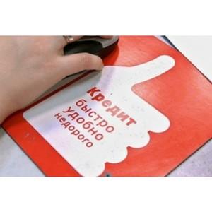 ОНФ помог клиенту банка вернуть деньги за страховку по кредиту