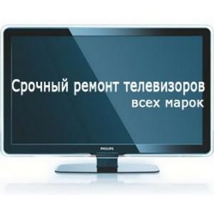 Как настроить телевизор?
