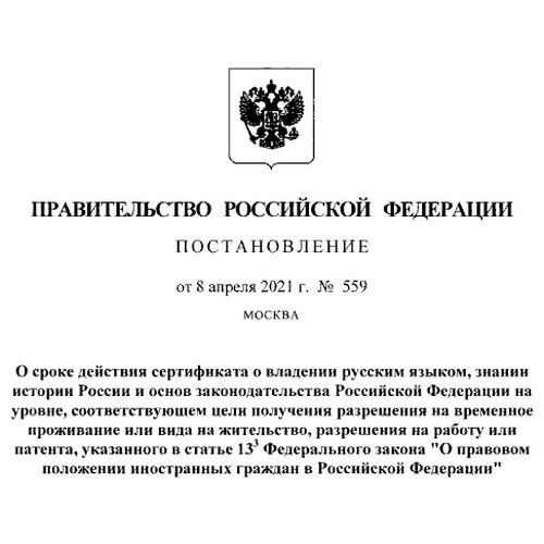 Подписано Постановление Правительства РФ от 08.04.2021 № 559
