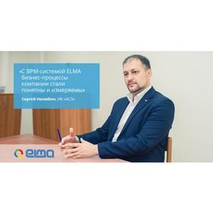 ИК «АСЭ» автоматизирует бизнес-процессы с помощью BPM-системы ELMA