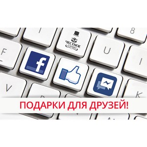 Денежные призы подписчикам в Facebook от онлайн-сервиса «Честное слово»
