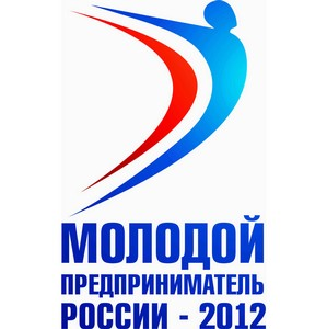 Начался прием заявок на конкурс «Молодой предприниматель России 2012»
