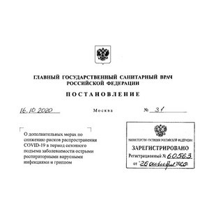 Подписано Постановление о доп.мерах по снижению распространения Covid