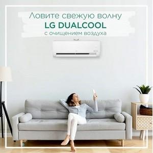 LG начинает продажи кондиционера LG Air PuriCare Dual Cool в России