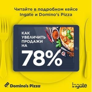 Как увеличить продажи на 78%: кейс от Ingate и Domino's pizza
