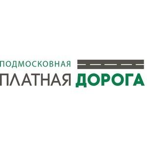 «Подмосковная платная дорога» стала лауреатом премии «Росинфра 2017»