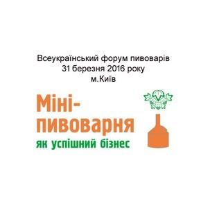 Всеукраинский форум пивоваров и рестораторов: поддержкойа ведущих СМИ