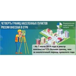 Сведения о границах 37 столиц субъектов РФ содержатся в госреестре недвижимости
