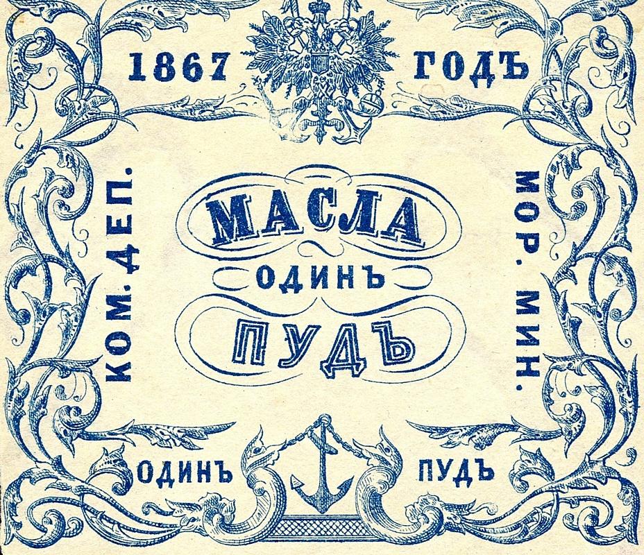 Коммерческий департамент Морского министерства, квитанция, 1 пуд масла, 1867 год.
