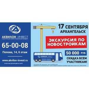 «Аквилон-Инвест» приглашает жителей Архангельска на очередную экскурсию по новостройкам