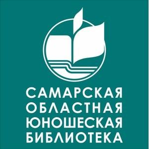 20 апреля в Самарской областной юношеской библиотеке состоится Библионочь