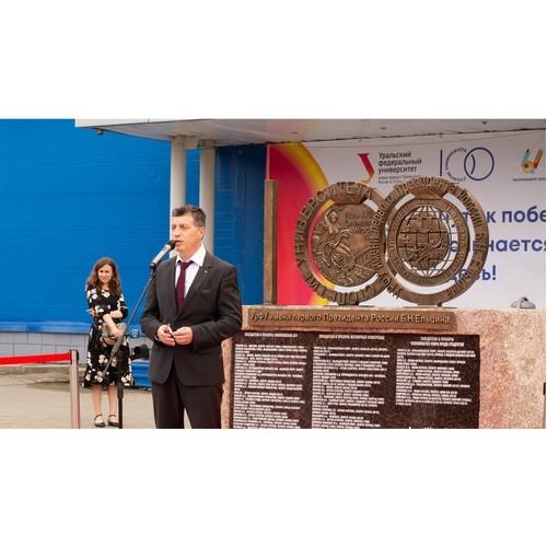 Скульптуру с именами студентов-спортсменов открыли в УрФУ