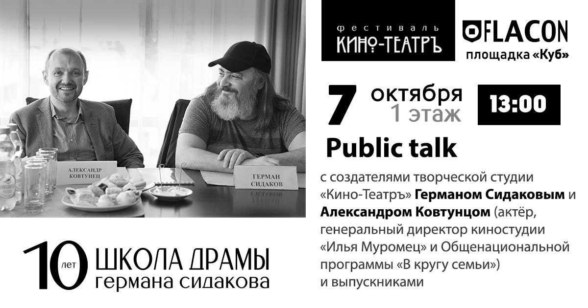 Первый фестиваль «Кино-Театръ» в Москве!