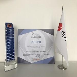 DPD признана лидером логистического рынка для электронной коммерции