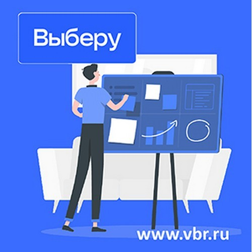 «Выберу.ру» расширил сервис Единой онлайн-заявки на кредиты и ипотеку