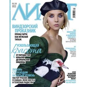 Анастасия Михайлюта на обложке журнала Lilit Latvia