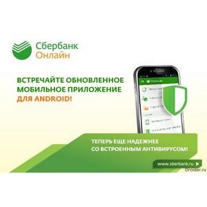 Количество активных пользователей приложения Сбербанк Онлайн для Android превысило 2 миллиона
