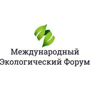 """Международный экологический форум и специализированная выставка """"Экология. Технологии. Жизнь"""""""