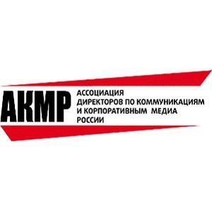 27 февраля АКМР назовет имена лучших российских специалистов в области Digital Communications