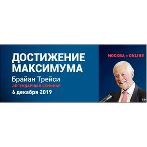 Интенсив «Как добиться выдающихся результатов в следующем году» в Москве
