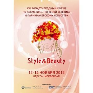 XVII Международный Форум по косметике,ногтевой эстетике и парикмахерскому искусству «Style & Beauty»