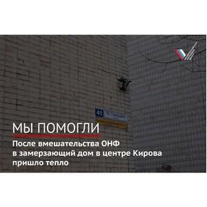 После вмешательства ОНФ в замерзающий дом в центре Кирова пришло тепло