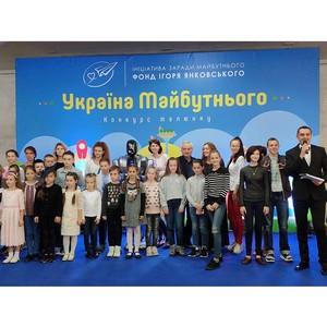 Фонд Янковского наградил финалистов VI Всеукраинского конкурса детского рисунка «Украина будущего»