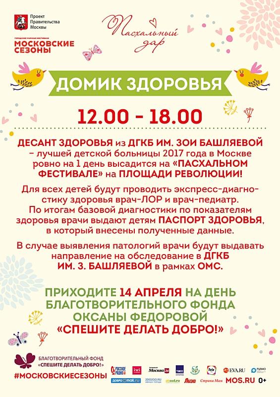 Добрый праздник с Оксаной Федоровой на фестивале «Пасхальный дар»