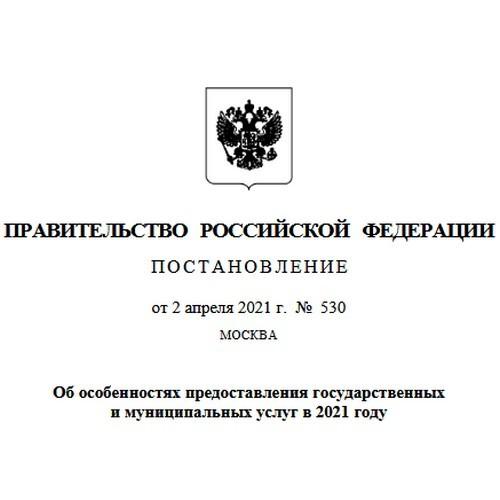 Особый порядок предоставления госуслуг будет актуален до конца 2021 г